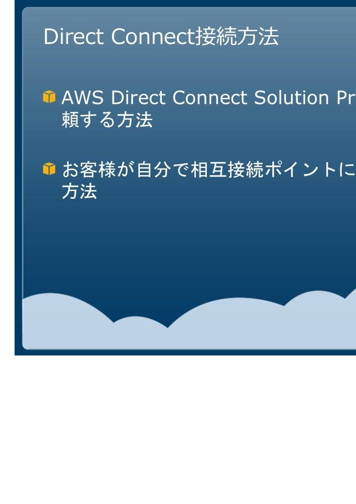 AWS Direct Connect Solution Provider                           /   Equinix   KVH   NRI (            )   NTT Communications...