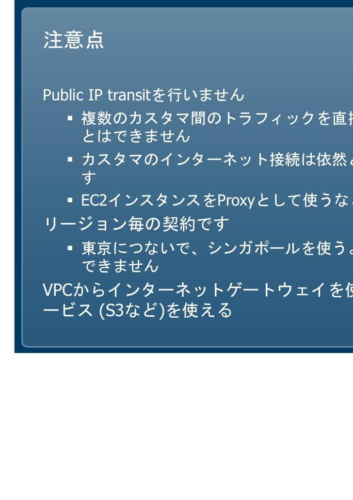 注意点Public IP transitを行いません      複数のカスタマ間のトラフィックを直接通信するこ      とはできません      カスタマのインターネット接続は依然として必要で      す      EC2インスタンスをPr...