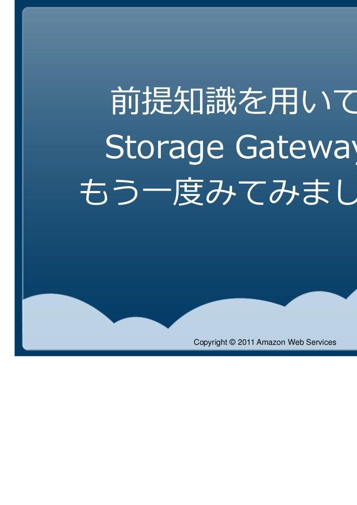 Storage Gatewayを    Copyright © 2011 Amazon Web Services