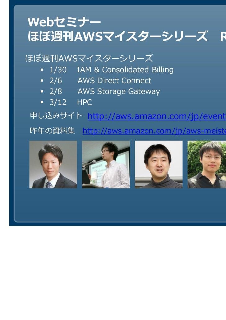 Webセミナーほぼ週刊AWSマイスターシリーズ                            Reloaded!ほぼ週刊AWSマイスターシリーズ   1/30   IAM & Consolidated Billing   2/6    ...