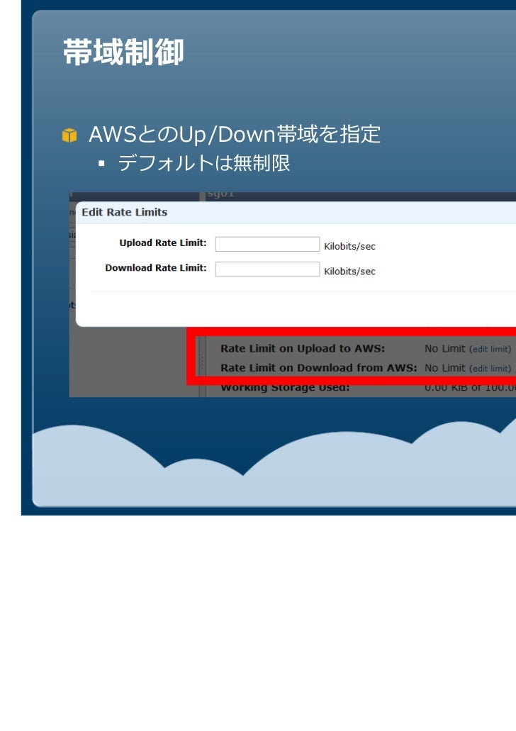 帯域制御AWSとのUp/Down帯域を指定 デフォルトは無制限