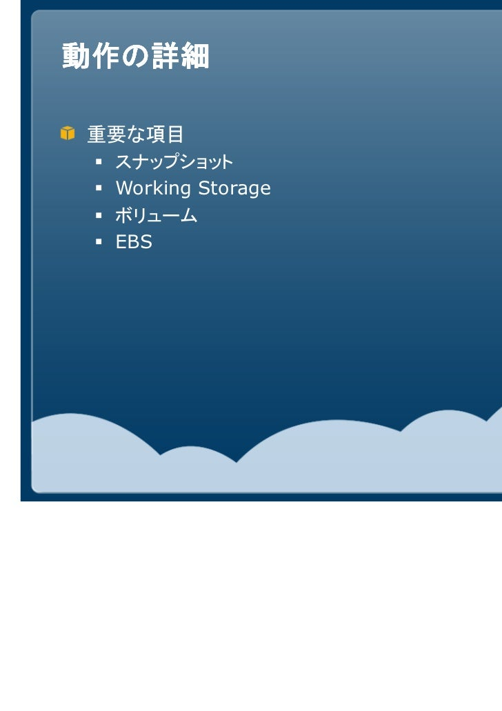 動作の詳細重要な項目 スナップショット Working Storage ボリューム EBS
