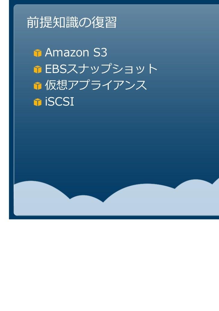 Amazon S3EBSスナップショット仮想アプライアンスiSCSI