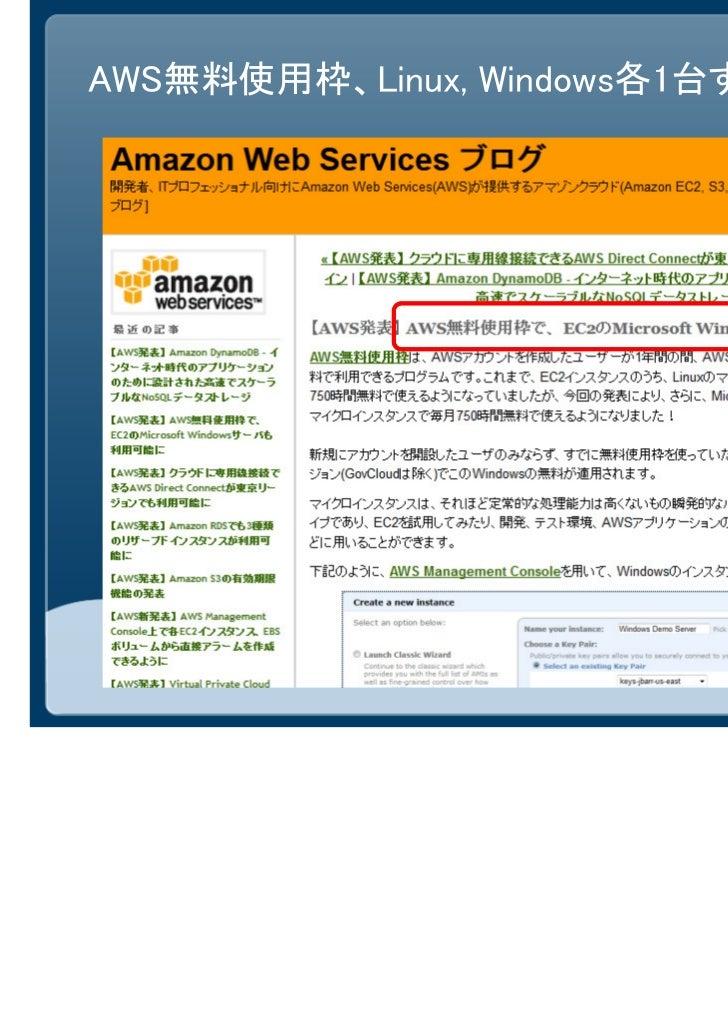AWS無料使用枠、Linux, Windows各1台ずつ無料