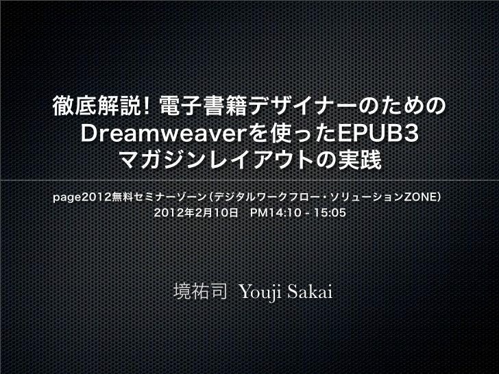 徹底解説 !電子書籍デザイナーのための Dreamweaverを使ったEPUB3    マガジンレイアウトの実践page2012無料セミナーゾーン (デジタルワークフロー・ソリューションZONE)            2012年2月10日P...
