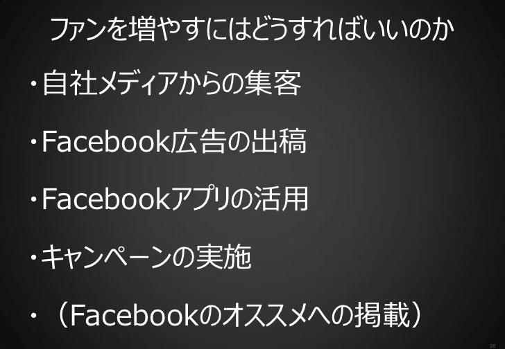ファンを増やすにはどうすればいいのか・自社メディアからの集客・Facebook広告の出稿・Facebookアプリの活用・キャンペーンの実施・(Facebookのオススメへの掲載)                       20