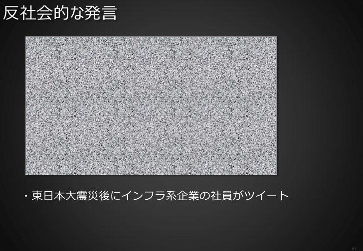 反社会的な発言 ・東日本大震災後にインフラ系企業の社員がツイート                            61