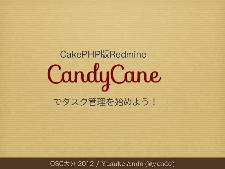 CandyCane    Yusuke Ando (@yando)    Yusuke Ando (@yando)