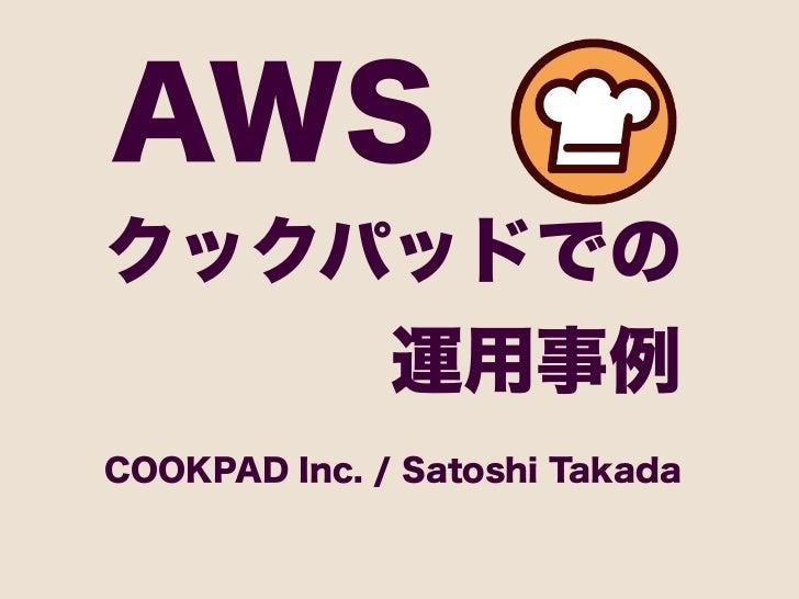 AWSクックパッドでの              運用事例COOKPAD Inc. / Satoshi Takada