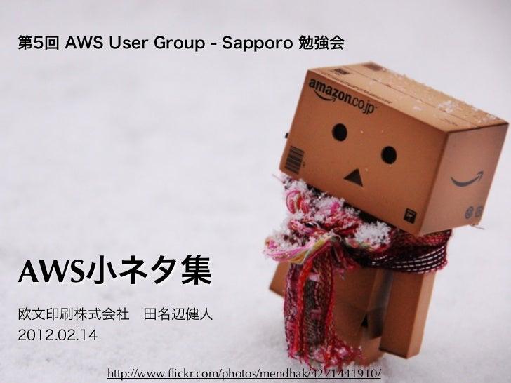 第5回 AWS User Group - Sapporo 勉強会AWS小ネタ集欧文印刷株式会社田名辺健人2012.02.14        http://www.flickr.com/photos/mendhak/4271441910/