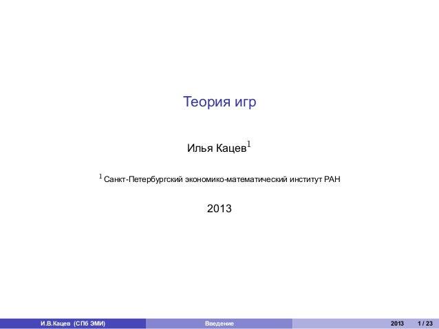 Теория игр                                     Илья Кацев1                1 Санкт-Петербургский экономико-математический и...