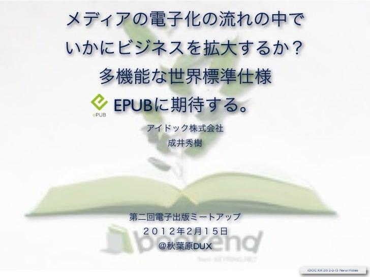 EPUB       DUX             iDOC KK 2012-2-15 Narui Hideki