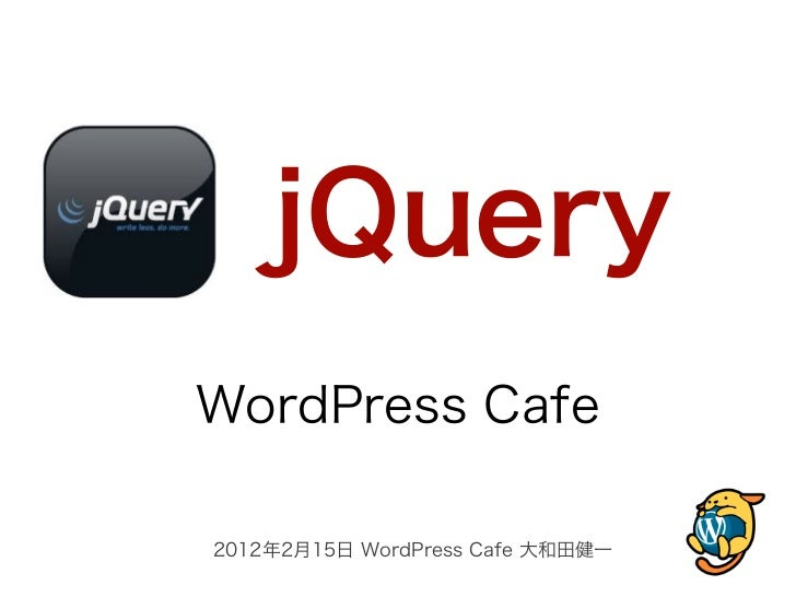 jQueryWordPress Cafe2012年2月15日 WordPress Cafe 大和田健一