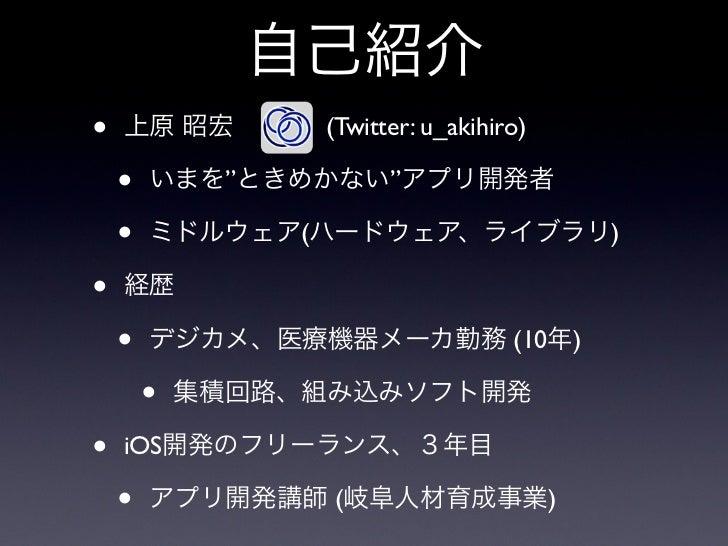 """•                   (Twitter: u_akihiro)    •       """"             """"    •           (                                   )• ..."""