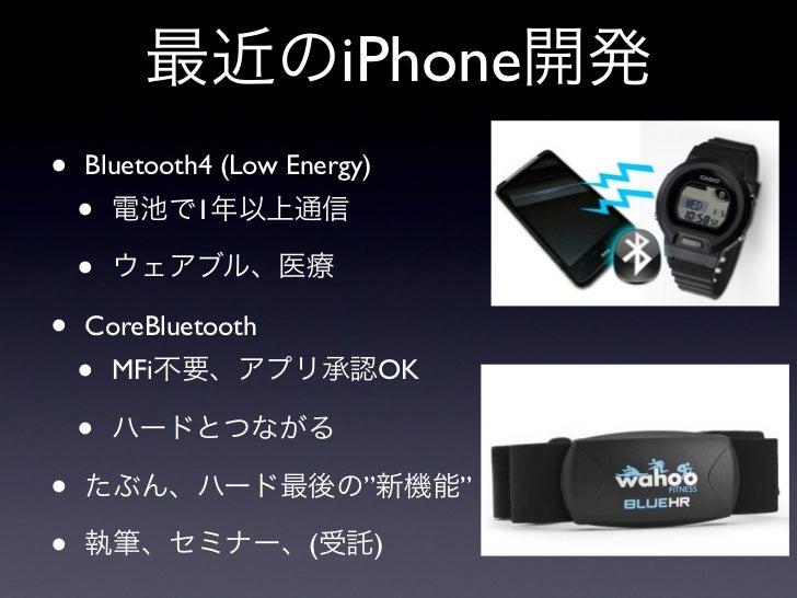 iPhone•   Bluetooth4 (Low Energy)    •         1    ••   CoreBluetooth    •   MFi                   OK    ••              ...
