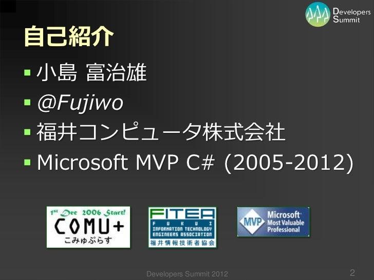 20120216 Developers Summit 2012 【16-B-7】 LT「10年後も世界で通じるエンジニアであるために」 Slide 2