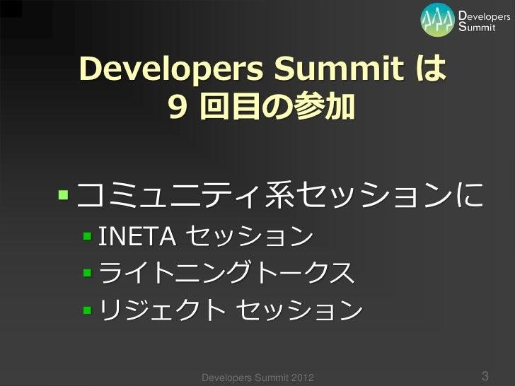 20120216 Developers Summit 2012 【16-B-7】 LT「10年後も世界で通じるエンジニアであるために」 Slide 3