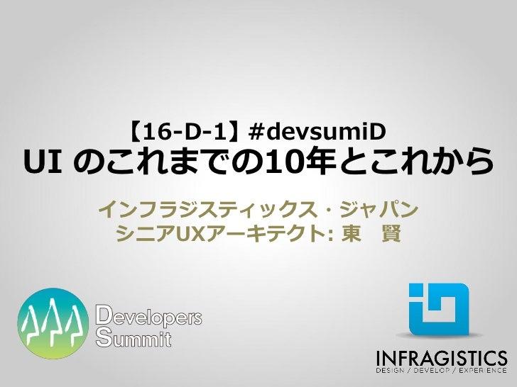 【16-D-1】 #devsumiDUI のこれまでの10年とこれから  インフラジスティックス・ジャパン   シニアUXアーキテクト: 東 賢