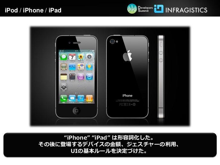 """iPod / iPhone / iPad                """"iPhone"""" """"iPad"""" は形容詞化した。           その後に登場するデバイスの金額、ジェスチャーの利用、                   UIの基本ル..."""