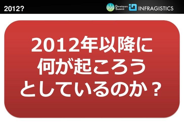 2012?    2012年以降に     何が起ころう   としているのか?