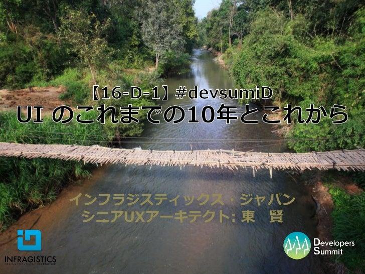 インフラジスティックス・ジャパン シニアUXアーキテクト: 東 賢