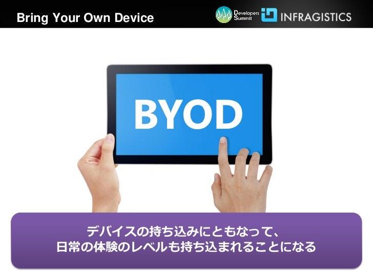 Bring Your Own Device                 BYOD         デバイスの持ち込みにともなって、      日常の体験のレベルも持ち込まれることになる