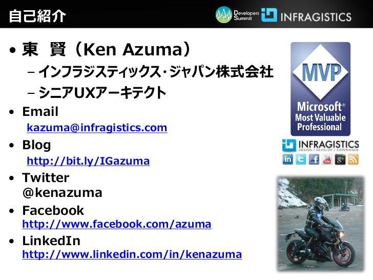 自己紹介• 東 賢(Ken Azuma)  – インフラジスティックス・ジャパン株式会社  – シニアUXアーキテクト• Email  kazuma@infragistics.com• Blog  http://bit.ly/IGazuma• ...