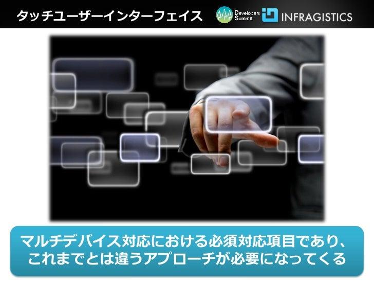 タッチユーザーインターフェイスマルチデバイス対応における必須対応項目であり、 これまでとは違うアプローチが必要になってくる