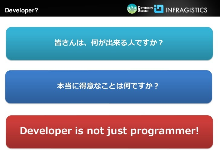 Developer?             皆さんは、何が出来る人ですか?             本当に得意なことは何ですか?    Developer is not just programmer!