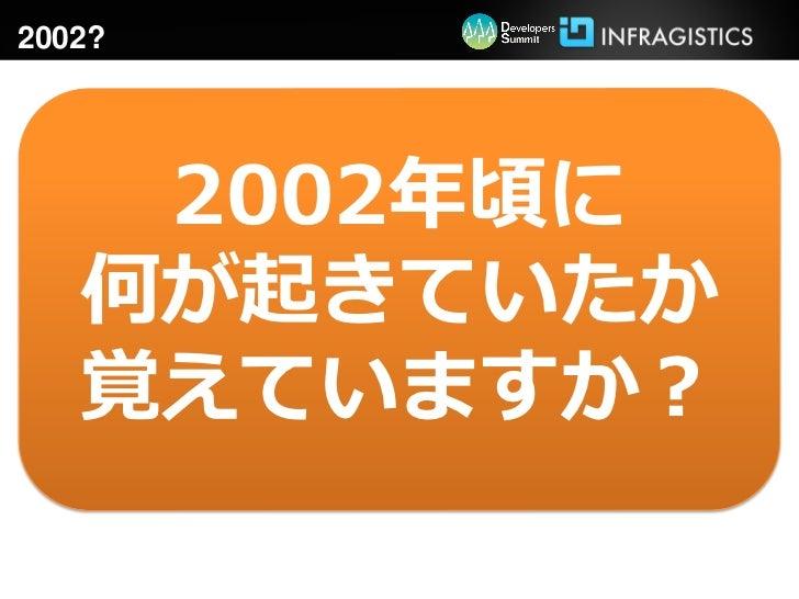 2002?    2002年頃に   何が起きていたか   覚えていますか?