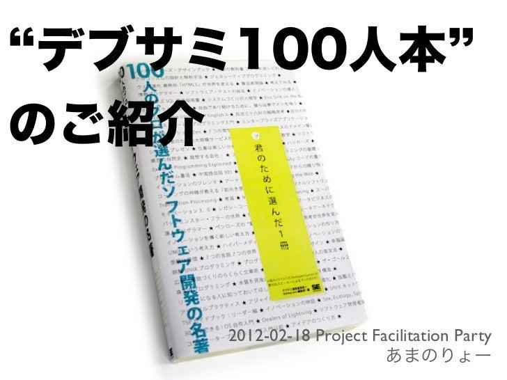 デブサミ100人本のご紹介     2012-02-18 Project Facilitation Party                          あまのりょー