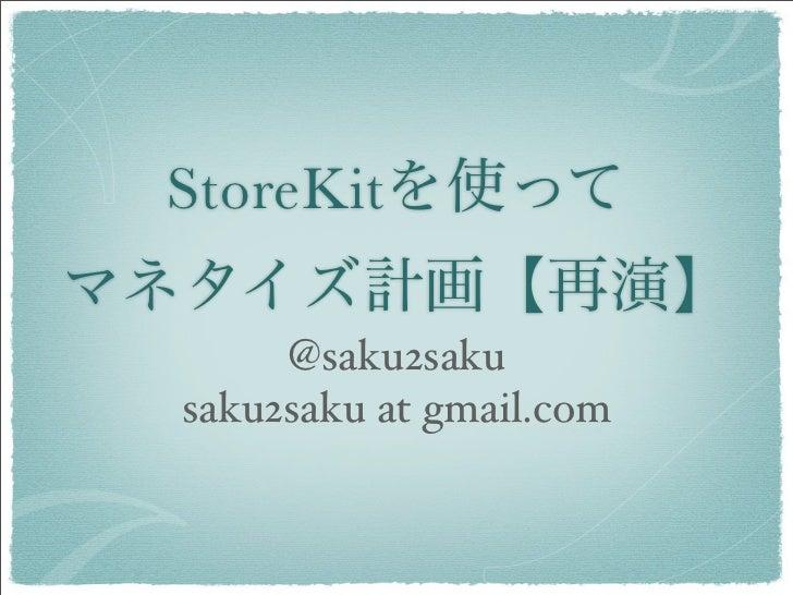 StoreKitを使ってマネタイズ計画【再演】      @saku2saku saku2saku at gmail.com