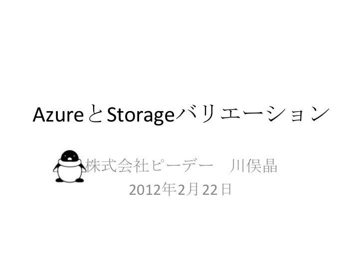 AzureとStorageバリエーション   株式会社ピーデー 川俣晶      2012年2月22日