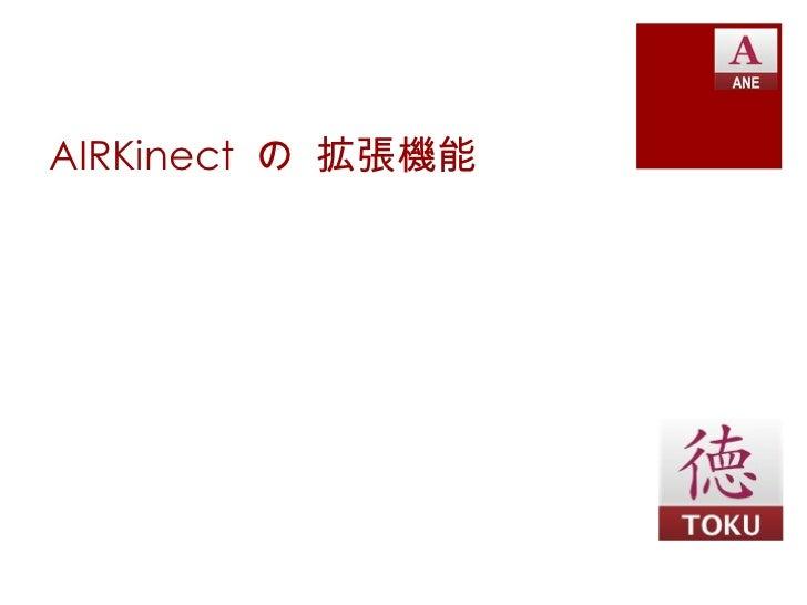 AIRKinect  の 拡張機能