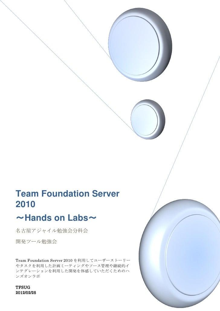 Team Foundation Server2010~Hands on Labs~名古屋アジャイル勉強会分科会開発ツール勉強会Team Foundation Server 2010 を利用してユーザーストーリーやタスクを利用した計画ミーティング...