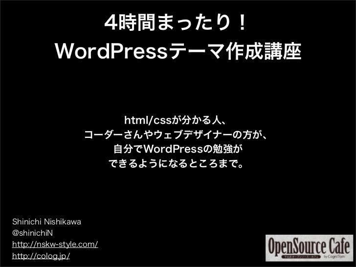 4時間まったり!             WordPressテーマ作成講座                         html/cssが分かる人、                     コーダーさんやウェブデザイナーの方が、      ...