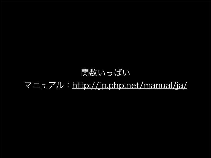 関数いっぱいマニュアル:http://jp.php.net/manual/ja/