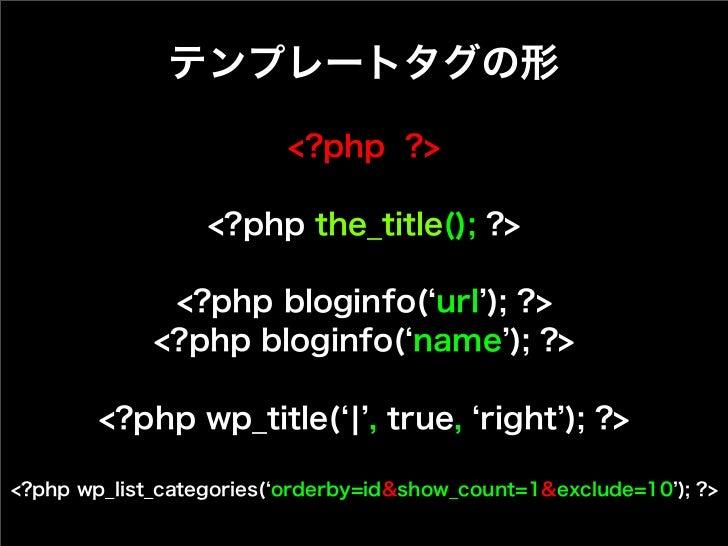 テンプレートタグの形                         <?php ?>                  <?php the_title(); ?>              <?php bloginfo( url ); ?> ...
