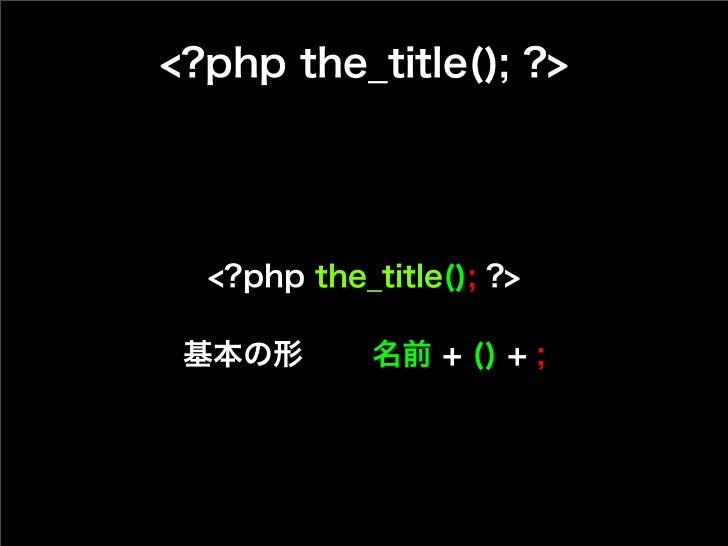 <?php the_title(); ?>  <?php the_title(); ?> 基本の形 名前 + () + ;