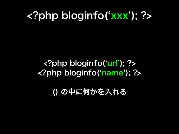 <?php bloginfo( xxx ); ?>   <?php bloginfo( url ); ?>  <?php bloginfo( name ); ?>     () の中に何かを入れる