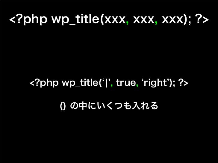 <?php wp_title(xxx, xxx, xxx); ?>   <?php wp_title( ¦ , true, right ); ?>         () の中にいくつも入れる