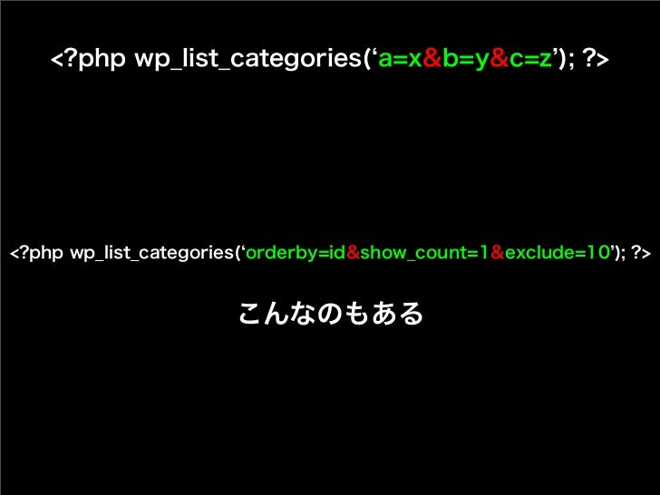 <?php wp_list_categories( a=x&b=y&c=z ); ?><?php wp_list_categories( orderby=id&show_count=1&exclude=10 ); ?>             ...