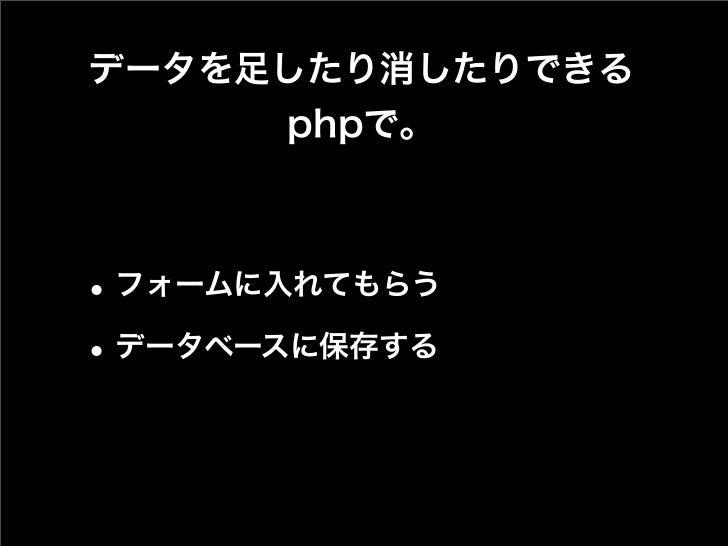 データを足したり消したりできる       phpで。• フォームに入れてもらう• データベースに保存する