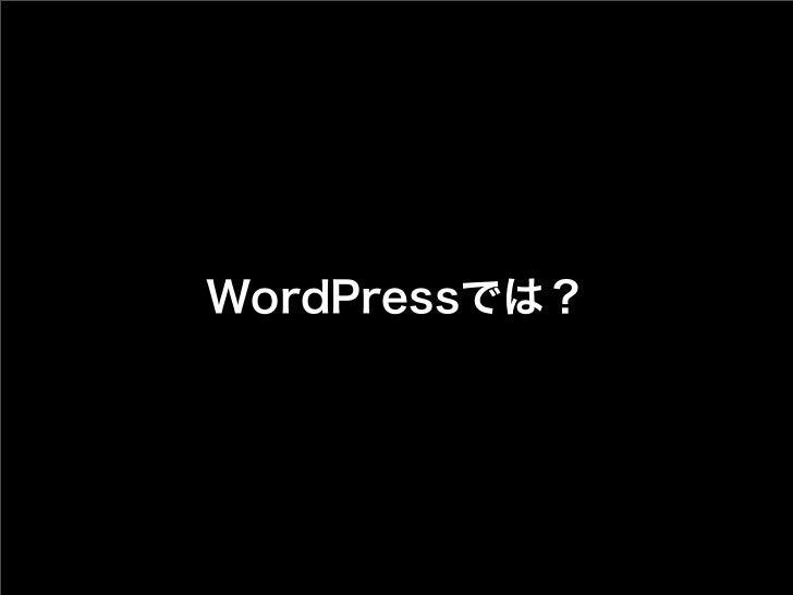 WordPressでは?