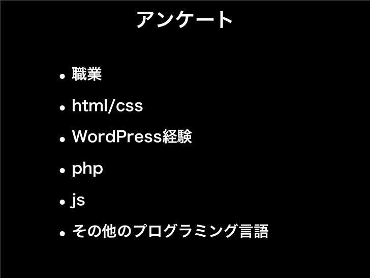 アンケート• 職業• html/css• WordPress経験• php• js• その他のプログラミング言語