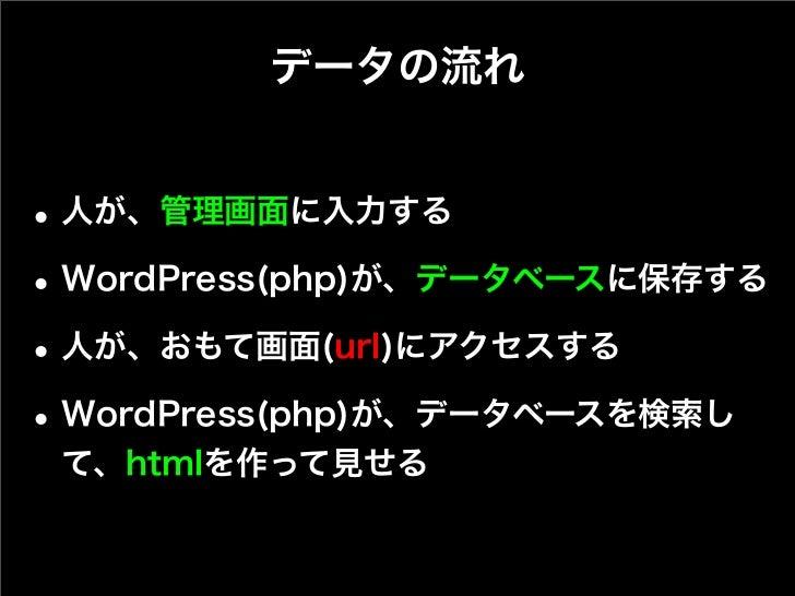 データの流れ• 人が、管理画面に入力する• WordPress(php)が、データベースに保存する• 人が、おもて画面(url)にアクセスする• WordPress(php)が、データベースを検索し て、htmlを作って見せる