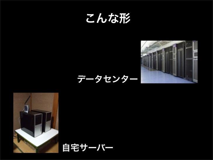 こんな形 データセンター自宅サーバー