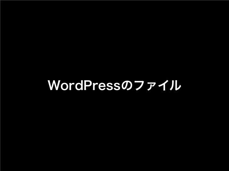 WordPressのファイル