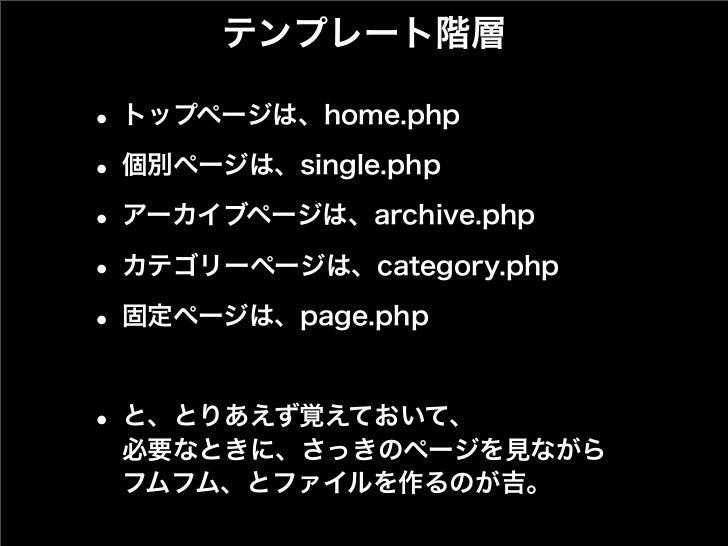 テンプレート階層• トップページは、home.php• 個別ページは、single.php• アーカイブページは、archive.php• カテゴリーページは、category.php• 固定ページは、page.php• と、とりあえず覚えてお...