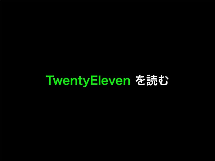 TwentyEleven を読む